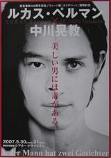 ルカス・ペルマン×中川教晃コンサート「美しい男には毒がある」 : 好き ...