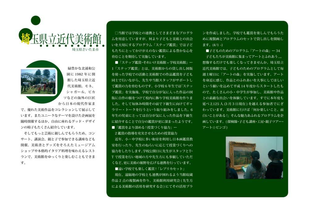 なんでも展覧会のカタログを制作中_b0068572_031841.jpg