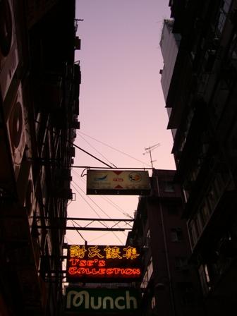香港旅日記10 マッサージ_f0059796_1325186.jpg