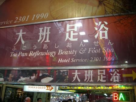 香港旅日記10 マッサージ_f0059796_13273.jpg