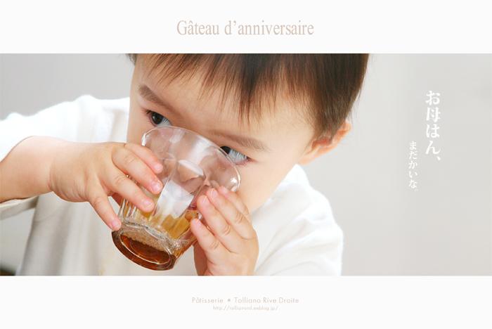 2歳のバースデーケーキ  (後編)_f0038408_7302719.jpg