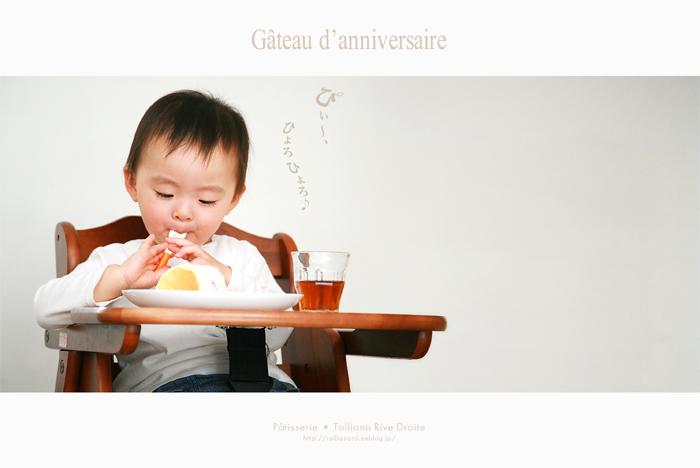 2歳のバースデーケーキ  (後編)_f0038408_7332783.jpg