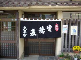 大畠屋_e0102439_106552.jpg