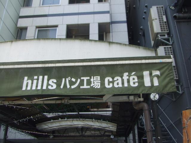 hills パン工房 cafe_f0076001_2021078.jpg