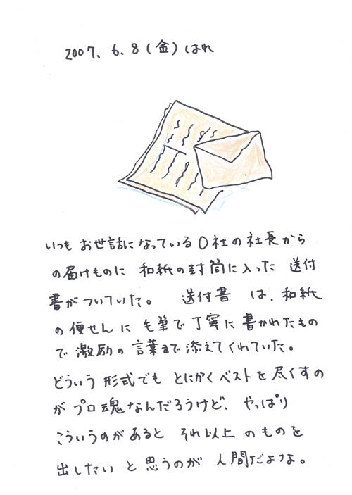 f0072976_1337745.jpg
