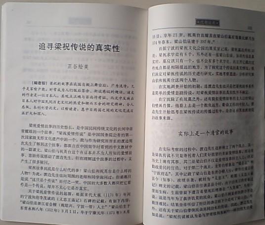 渡辺明次氏の研究成果、中国の学術誌に紹介された_d0027795_8545038.jpg