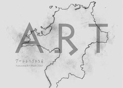 アートをたずねる月〆切り間近_f0120395_1757475.jpg