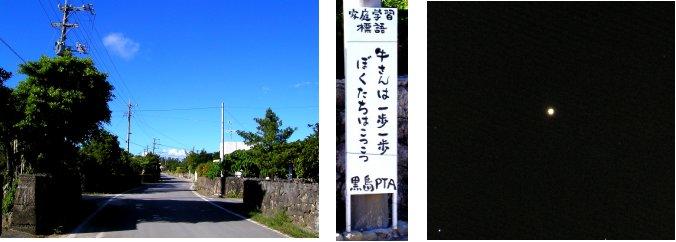 沖縄編(20):黒島(03.8)_c0051620_20434624.jpg