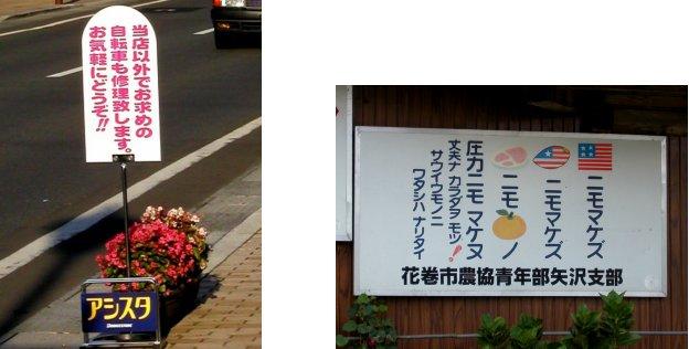 青森・岩手編(4):花巻(02.9)_c0051620_90424.jpg