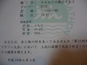 金ヶ崎マラソン大会_e0102439_109276.jpg