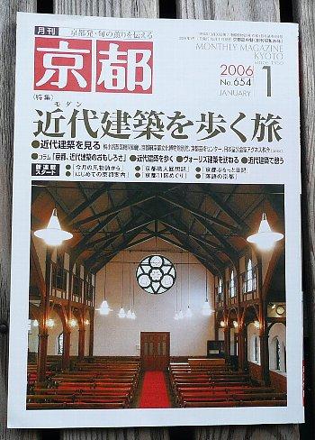 ヴォーリズ関連の書籍紹介~月刊京都:近代建築を歩く旅_c0094541_1755689.jpg