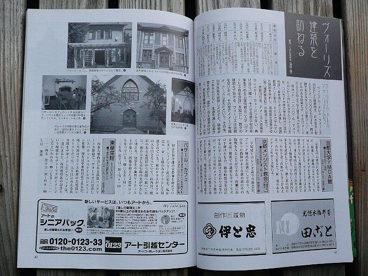 ヴォーリズ関連の書籍紹介~月刊京都:近代建築を歩く旅_c0094541_181988.jpg