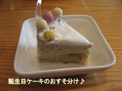 美味しかった誕生日ワンケーキ♪