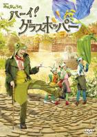 ★速報!NHKみんなのうた『ハーイ!グラスホッパー』 12・1月も再放送決定!_a0099166_0562993.jpg
