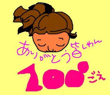 アクセス1000 ~1000 clicks~_c0105183_123477.jpg