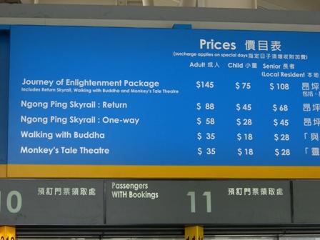 香港旅日記12 ランタオ島の大仏へ その1_f0059796_21193569.jpg