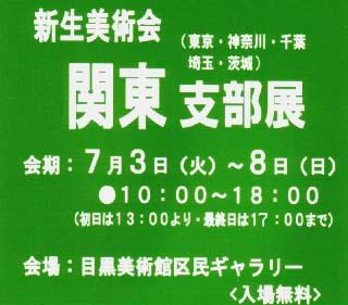 ライムアート出展のお知らせ!新生美術会 関東支部展_e0010418_1874377.jpg