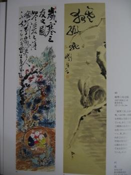 216) ②函館美術館 岸田劉生展」 ~7月29日(日)まで_f0126829_2253039.jpg