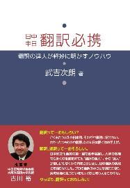 『日中中日翻訳必携』書評記事_d0027795_1414280.jpg