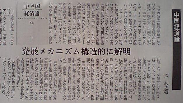 湖南省生まれの学者周牧之氏の著書 日経新聞の書評欄に_d0027795_16253651.jpg