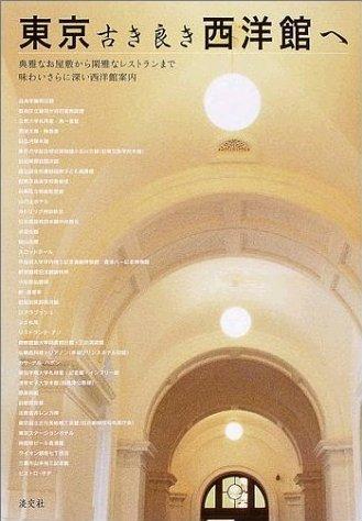 ヴォーリズ関連の書籍紹介~東京古き良き西洋館へ_c0094541_84327100.jpg
