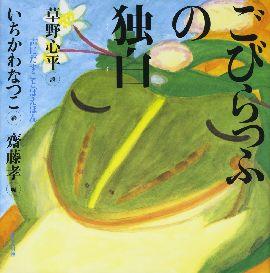 蛙のこころ_c0085543_1542308.jpg