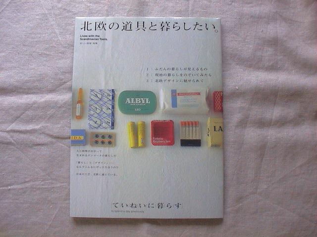 新着本アップしました。_e0060555_2319154.jpg