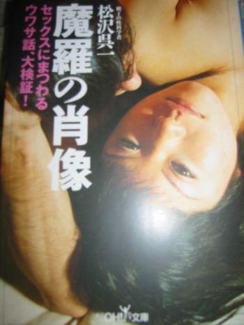 魔羅の肖像 松沢呉一_a0007462_9564259.jpg