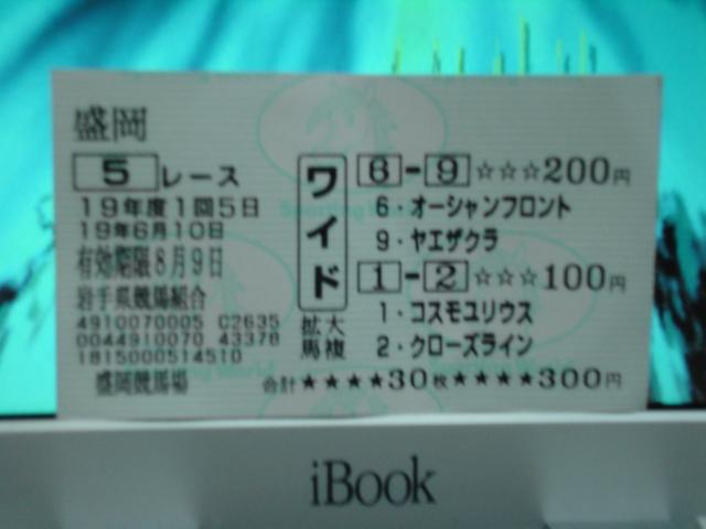 BARNES、馬券を買うの巻_a0025572_22282161.jpg