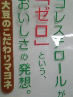 大豆のマヨネーズ_a0053923_1512798.jpg