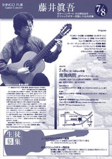 藤井眞吾ギターコンサート_e0103327_1120347.jpg