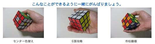 ■ルービックキューブの講師をすることになりましたヽ(´▽`)/_a0033733_1341990.jpg