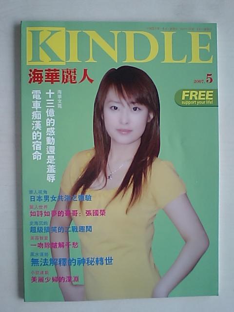 華人媒体-54 海華麗人_d0027795_1153581.jpg