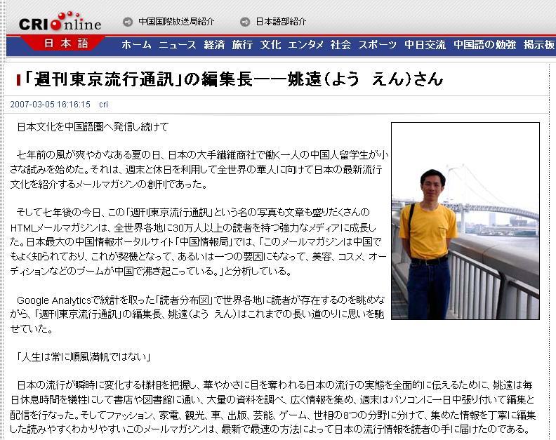 「週刊東京流行通訊」の編集長ーー姚遠(よう えん)さん _d0027795_8512317.jpg