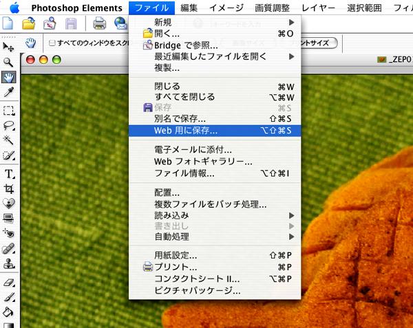 Photoshop (エレメンツ)講座 ブログ用に写真をリサイズする方法_a0003650_10541376.jpg