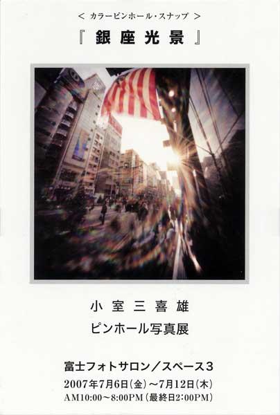 小室三喜雄   ピンホール写真展  『銀座光景』_f0117059_21425975.jpg