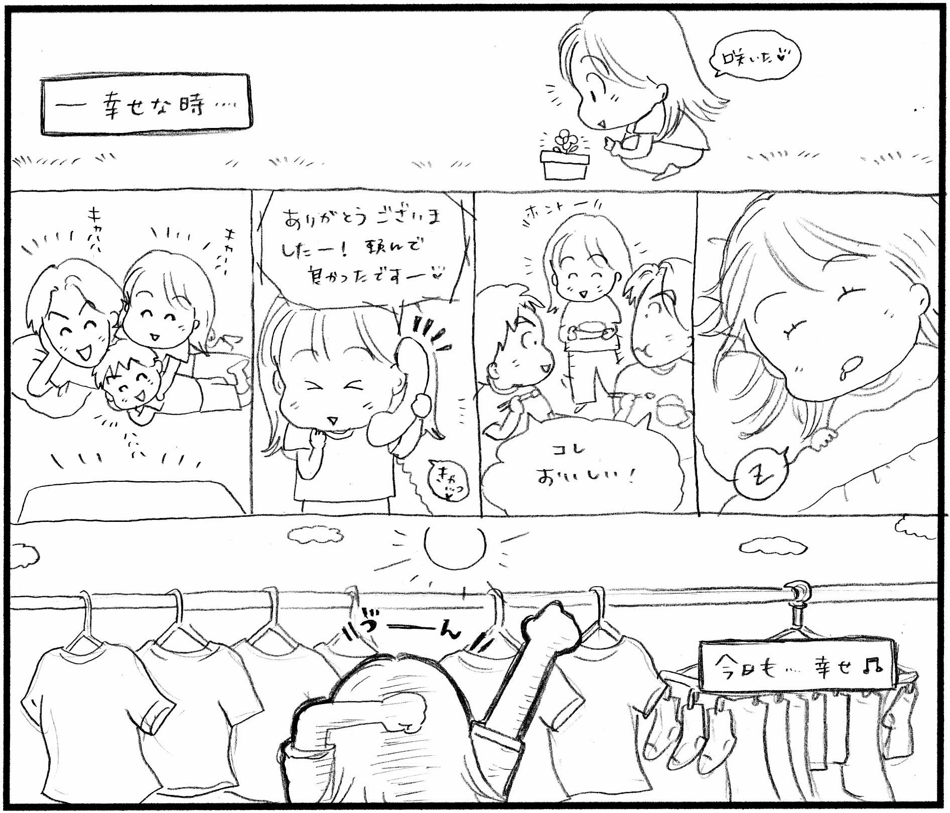 〜幸せな時〜_f0119369_1292976.jpg