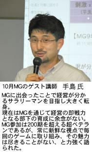 92号:秋のMG研修会開催される_e0100687_10185537.jpg