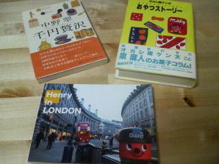 最近買った本/今週のお菓子_e0068042_0553954.jpg