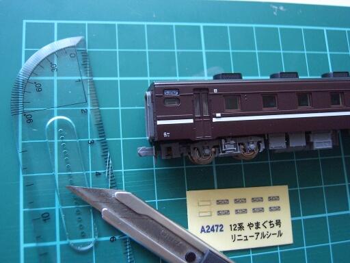A-2472 SLやまぐち号レトロ調・リニューアル客車導入_f0037227_14582456.jpg
