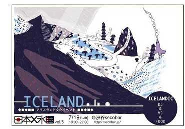 『日本×氷国』〜五感で感じるアイスランド〜開催決定!_c0003620_22495274.jpg