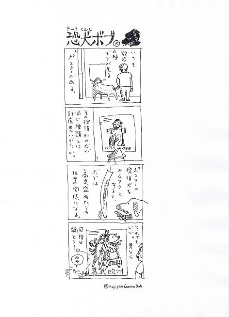 恐犬ボブ 15・番外Y_c0121570_2045855.jpg