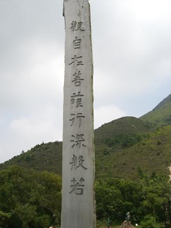 香港旅日記14 心経簡林とランチ_f0059796_23105314.jpg