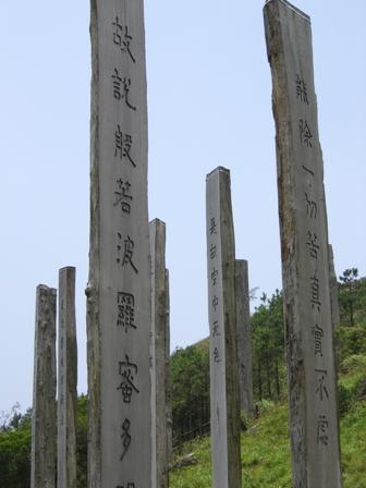 香港旅日記14 心経簡林とランチ_f0059796_2311401.jpg