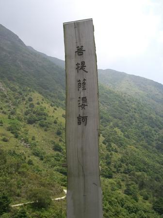 香港旅日記14 心経簡林とランチ_f0059796_23122616.jpg