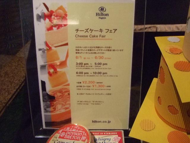 ヒルトン名古屋 ザ・ギャラリー チーズケーキフェア_f0076001_2051579.jpg