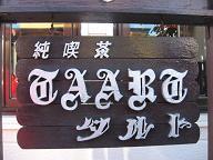 喫茶「タルト」でガーデンフェアーを開催_d0102413_774792.jpg