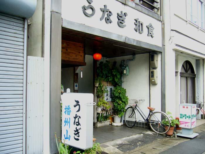「うな重」 播州山 @ 姫路 飾磨駅前 _e0024756_23164129.jpg