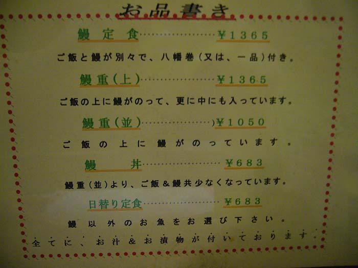 「うな重」 播州山 @ 姫路 飾磨駅前 _e0024756_23165110.jpg