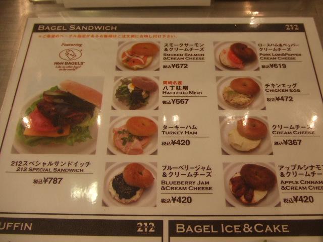 212 岡崎店_f0076001_20534114.jpg